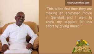 Punyakoti Indias first Sanskrit movie